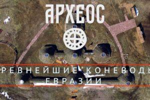 drevnejjshie-konevody-evrazii.-arkheopark-botajjskojj-kultury.-arkheos-v-kazakhstane.